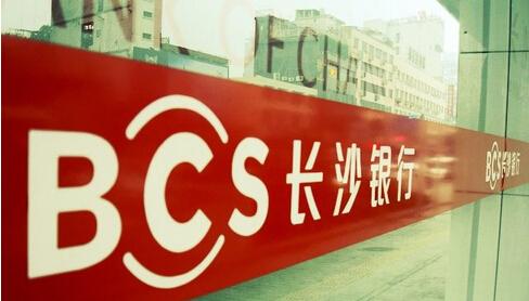 长沙银行今日启动招股