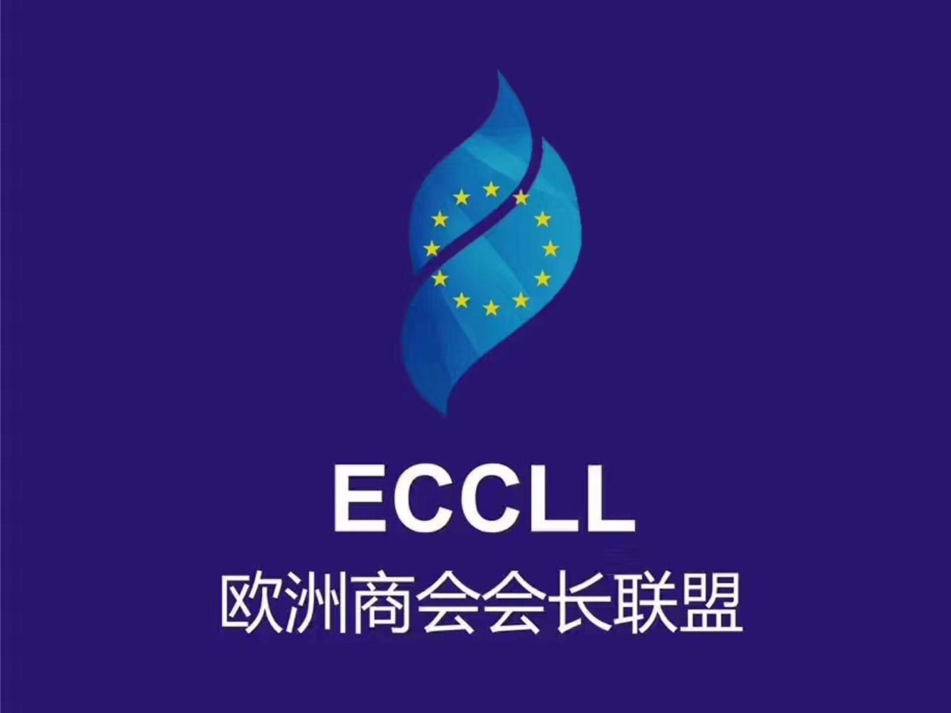 欧洲商会会长联盟—促进中欧联动发展