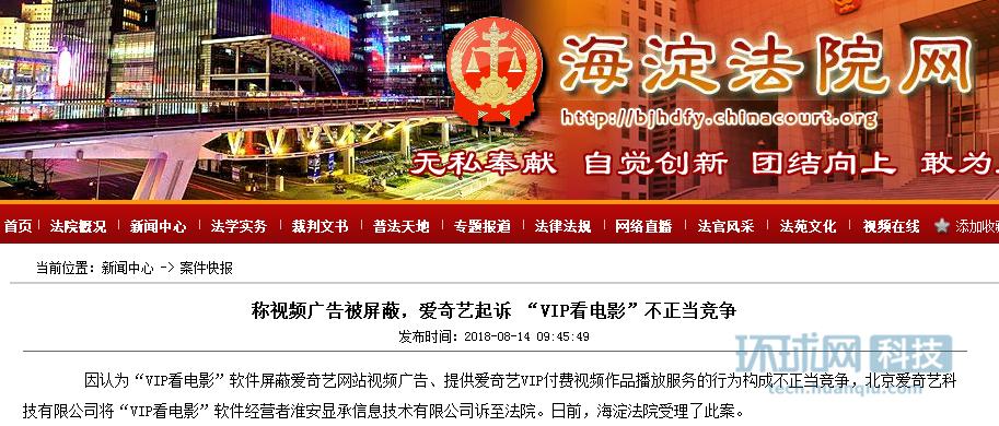 爱奇艺起诉VIP看电影不正当竞争 索赔200万元