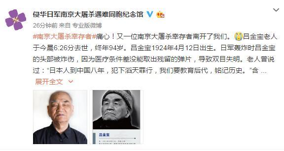 94岁南京大屠杀幸存者吕金宝去世:日军轰炸致双目失明