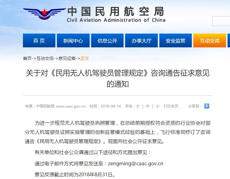民航局对《民用无人机驾驶员管理规定》征求意见