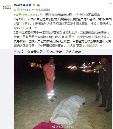 两名中国游客普吉海滩游玩时发生溺水事故 1人不幸身亡