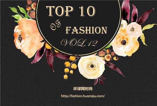 【TOP10】VOL.12 七夕欲望清单,让这一天成为恋人间最棒的回忆