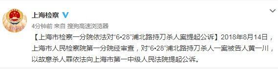 男子持刀砍死2名小学生 上海检方依法提起公诉