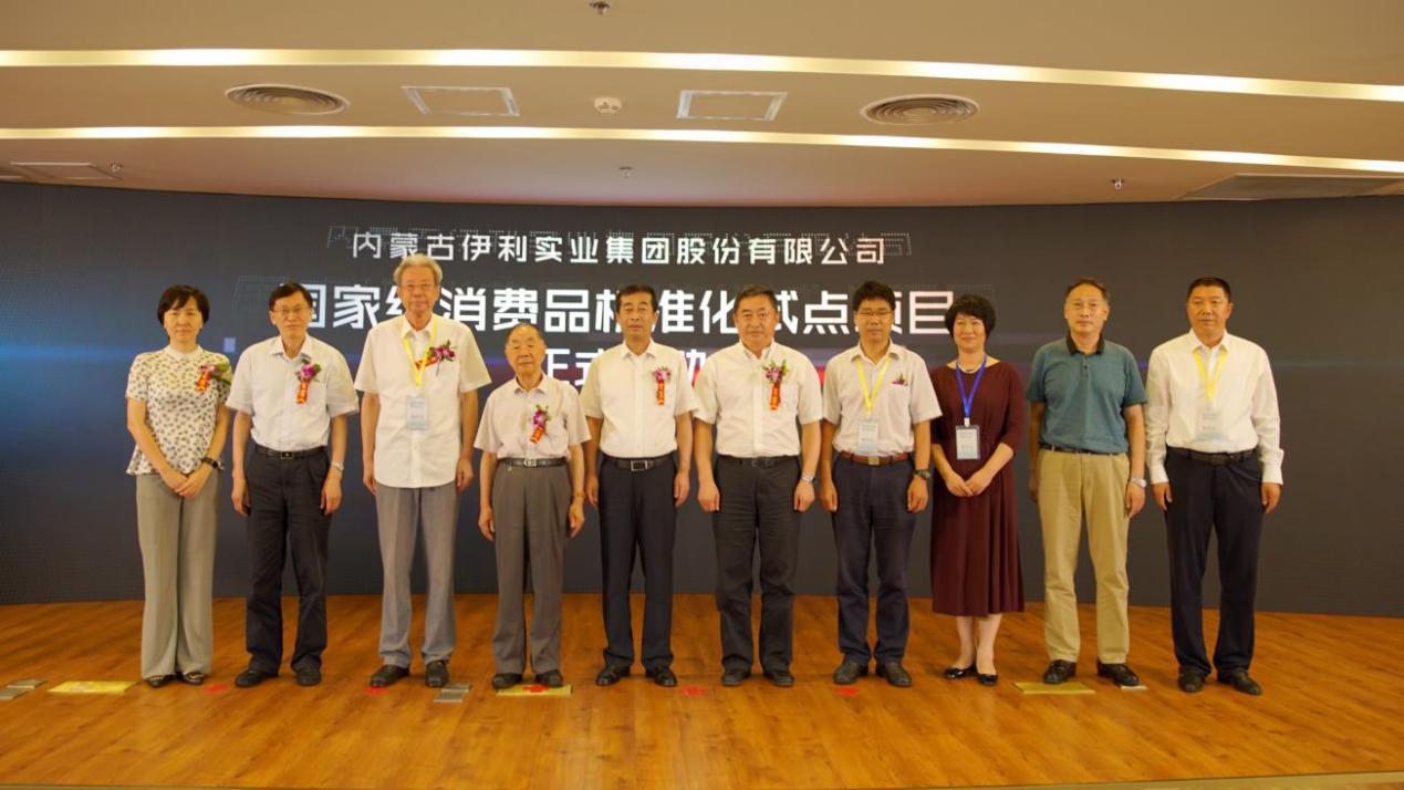 国家多部委共议中国标准 伊利荣获行业首个消费品标准化试点