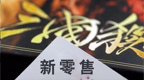阿里腾讯两大巨头对峙 新玩家如何进入中国零售