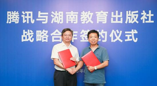 腾讯与湖南教育出版社签署战略协议 共同推动教育信息化建设