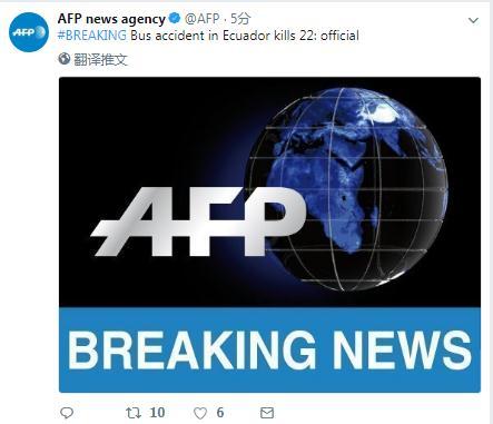 厄瓜多尔一公共汽车发生事故 导致至少22人死亡