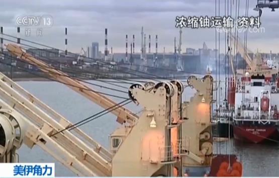 伊朗宣布收回第二批由俄罗斯保管的浓缩铀 可使用一年