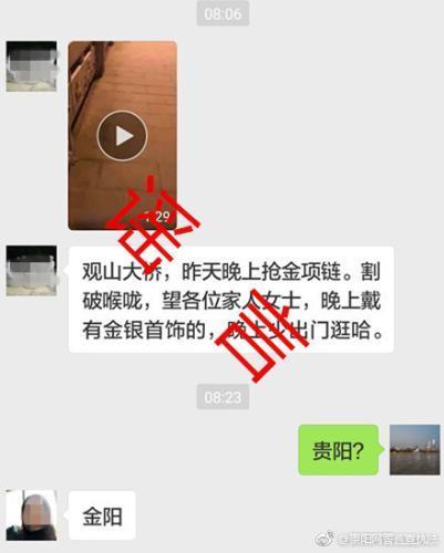 贵阳观山湖发生抢劫割喉事件?当地警方辟谣