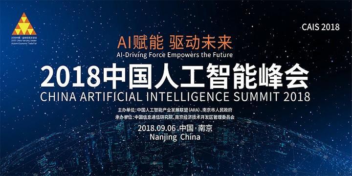2018中国人工智能峰会前瞻:重量级嘉宾持续加持