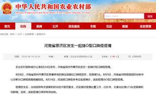 河南省惠济区发生一起猪O型口蹄疫疫情