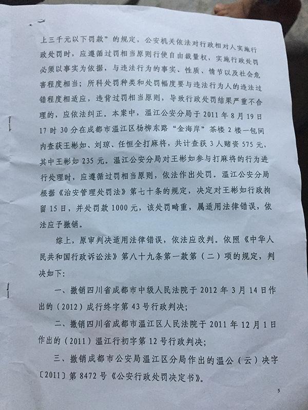 女子打5元麻将被拘15日 申诉至最高法再审撤销