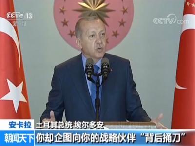 """土耳其总统埃尔多安指责美国企图""""背后捅刀"""""""