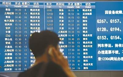 京沪高铁晚点