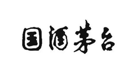 """五粮液等34方提出异议 茅台注册""""国酒茅台""""未果"""
