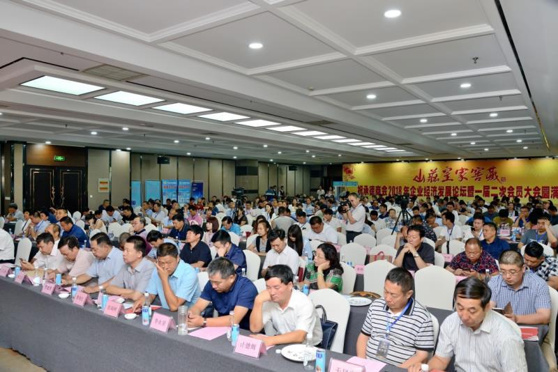 石家庄市承德商会2018企业经济发展论坛召开