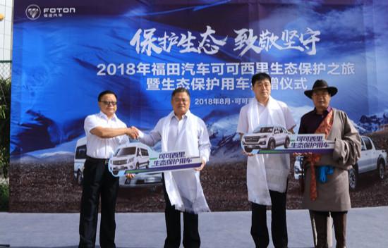 福田汽车捐赠生态环境保障用车 再续可可西里公益行动