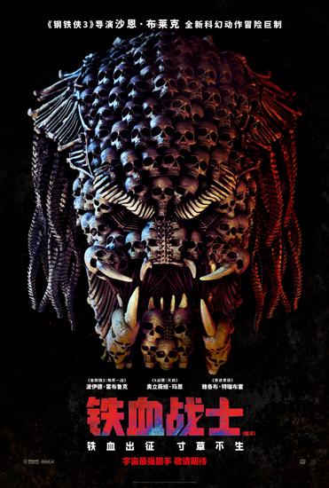 《铁血战士》预热多伦多电影节 最强猎手将回归