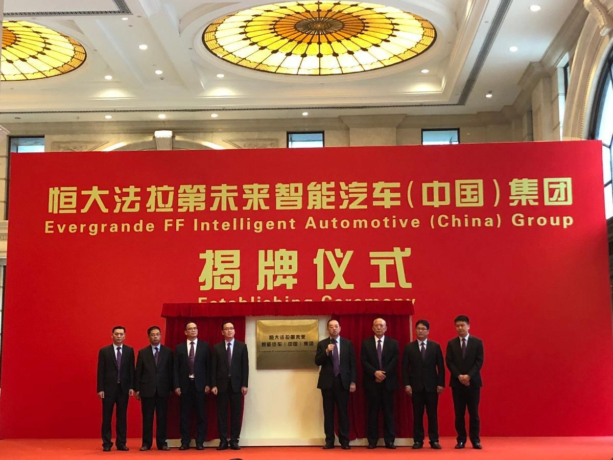恒大法拉第未来汽车揭牌 十年后年产能500万辆
