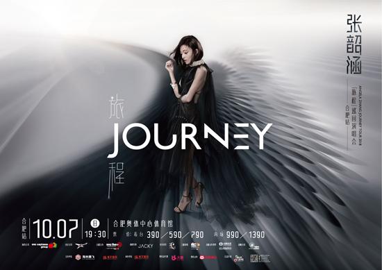 张韶涵巡演10月7日合肥站  门票预售即日开启