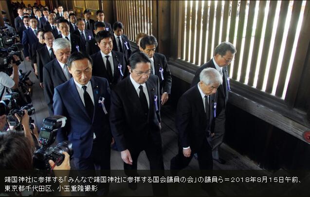 日本超党派国会议员联盟集体参拜靖国神社 稻田朋美等人参拜结束