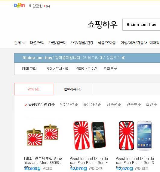 日本投降73周年,韩知名网购商城仍在销售战犯旗相关商品