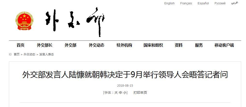 朝韩决定9月在平壤举行领导人会晤,中方:欢迎 赞赏 乐见