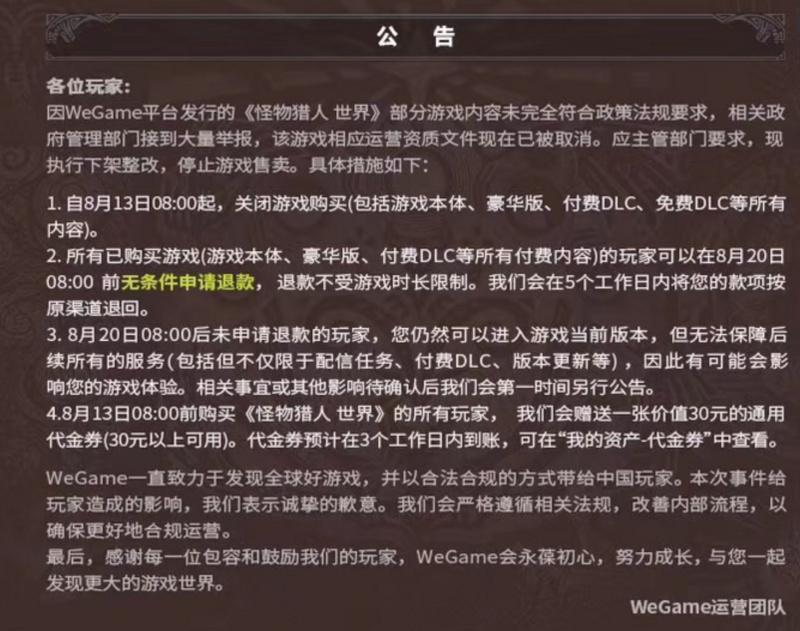 游戏《怪物猎人》在中国被下架 腾讯已同意退款