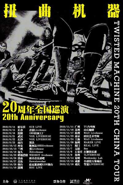 扭曲机器二十周年北京专场开票 全国巡演公布