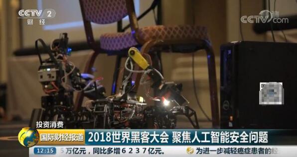 京东安全亮剑DEFCON AI安全新技术获央视点赞