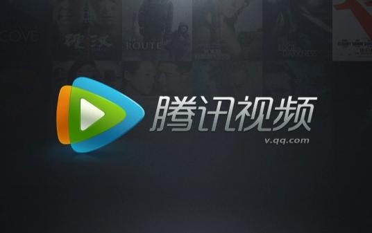 腾讯发布Q2财报:腾讯视频会员数同比增长121%