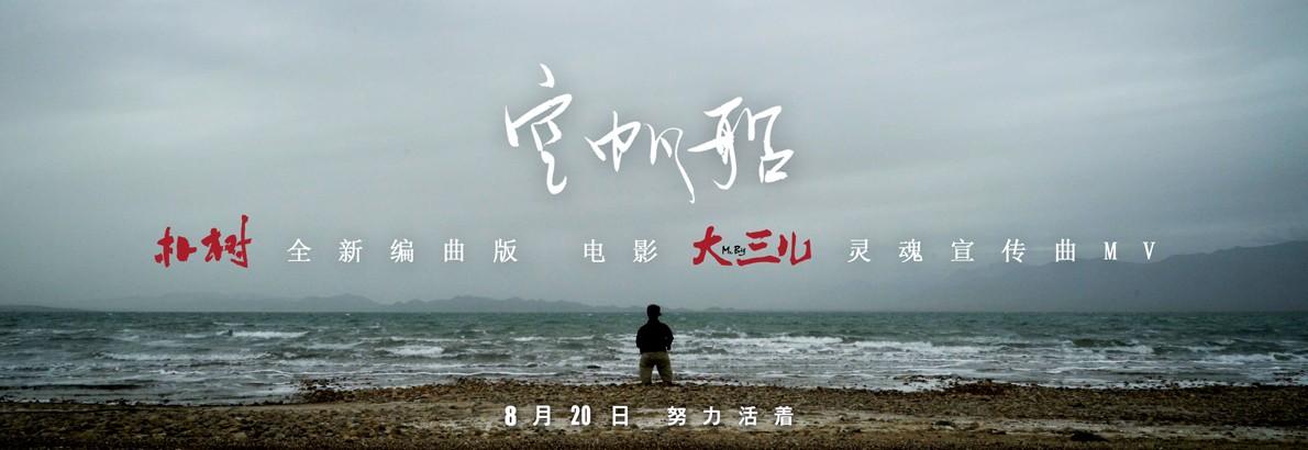 朴树助力真实电影《大三儿》 暖心演绎灵魂宣传曲MV