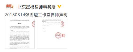 张雪迎方就插足恋情传闻发律师声明:零容忍