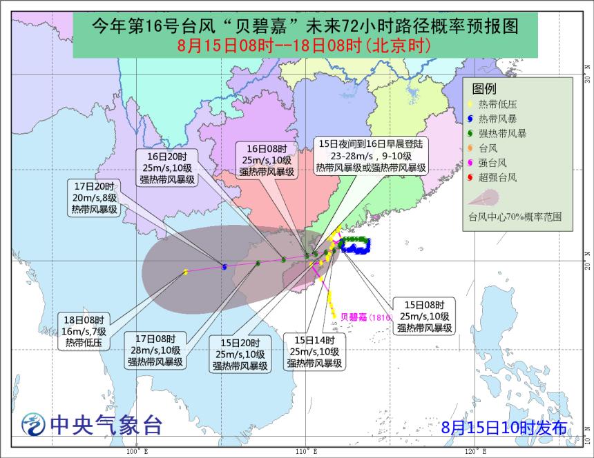 """台风""""贝碧嘉""""今夜至明晨登陆 热带低压将影响上海"""