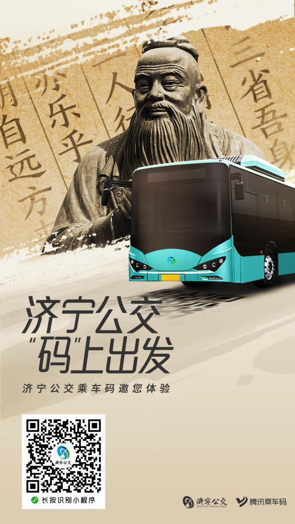 腾讯乘车码在济宁试运行上线,覆盖163辆公交车