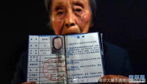 南京大屠杀幸存者祝四孜离世:曾亲眼目睹亲戚被炸死