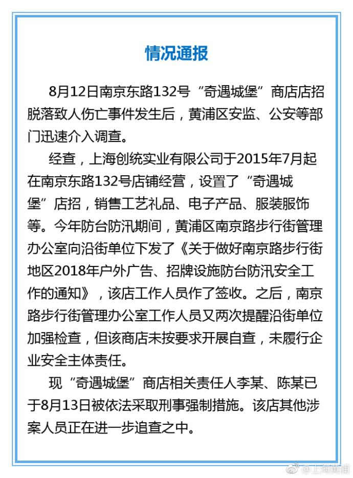 上海商铺招牌脱落致3死6伤 两人被采取强制措施