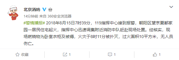 北京朝阳区一居民住宅起火 无人员伤亡