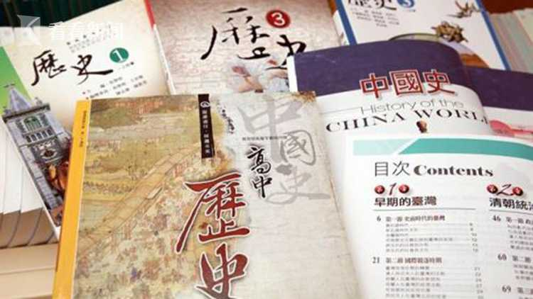 """""""中国""""无处不在 台湾却赶制""""没有中国""""的课纲"""
