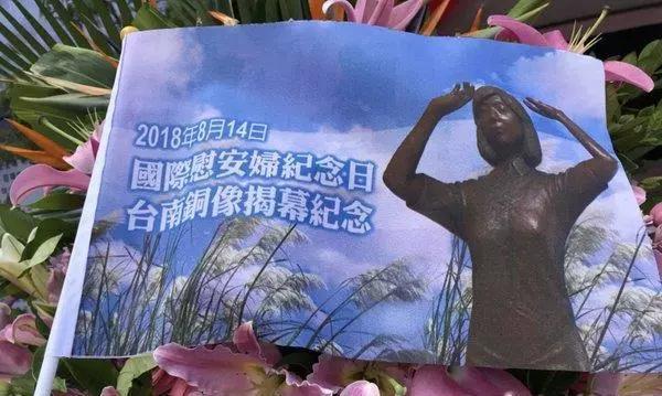 """台南揭幕首座""""慰安妇""""铜像 引来日本人的密切关切"""