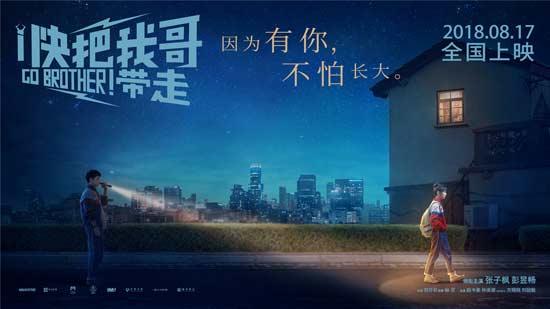 电影《快把我哥带走》曝守护版海报 领跑暑期档