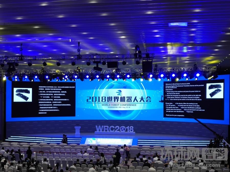 2018世界机器人大会开幕 一场属于机器人的盛宴