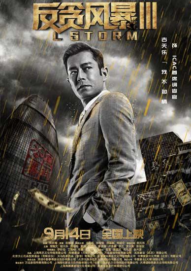 《反贪风暴3》角色海报暗藏玄机  道破人物命运
