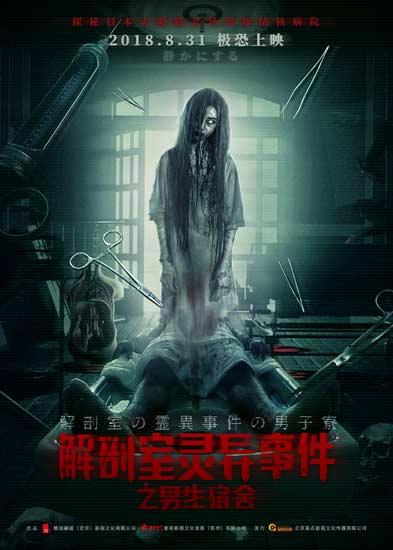 《男生宿舍》定档8月31日 压轴暑期档极恐上映