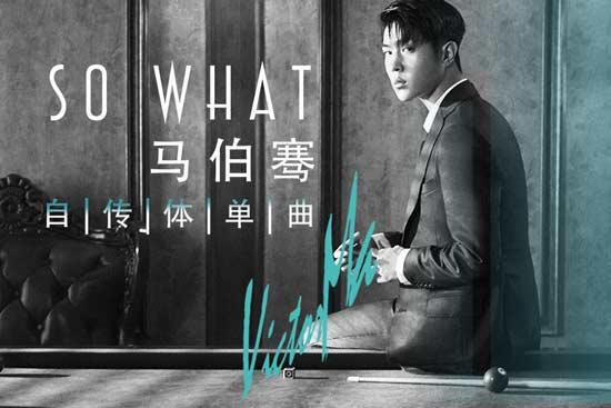 马伯骞单曲《So What》首发 艺术感MV大获好评