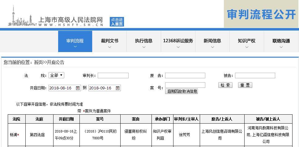 中国K12在线教育行业首个品牌侵权案件上海开庭
