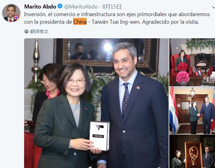 """蔡英文又有""""大突破"""":""""友邦""""总统直接帮她""""更名""""了"""