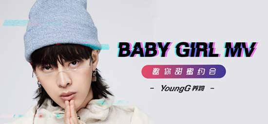 养鸡YoungG《Baby Girl》MV玩转复古动画