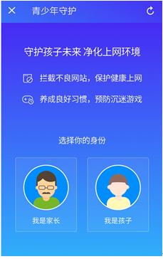 """腾讯手机管家上线""""青少年守护""""功能,保障孩子上网安全"""